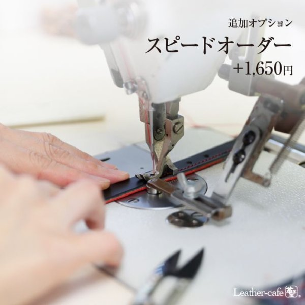 画像1: 有料納期短縮 スピードオーダー (1)